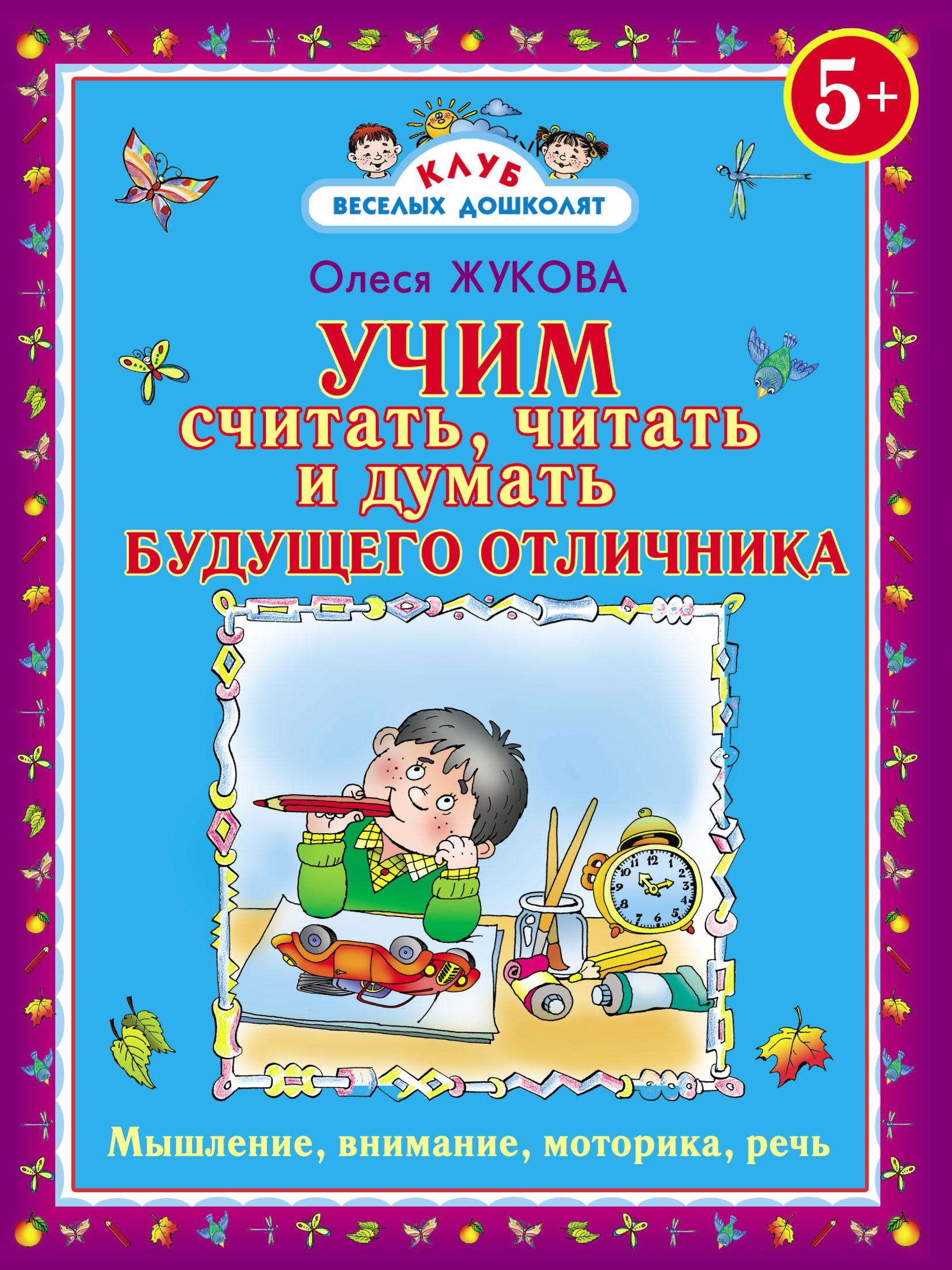 Олеся Жукова Учим считать, читать и думать будущего отличника цена