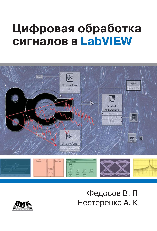 В. П. Федосов Цифровая обработка сигналов в LabVIEW: учебное пособие в в мошкин labview практикум по электронике и микропроцессорной технике