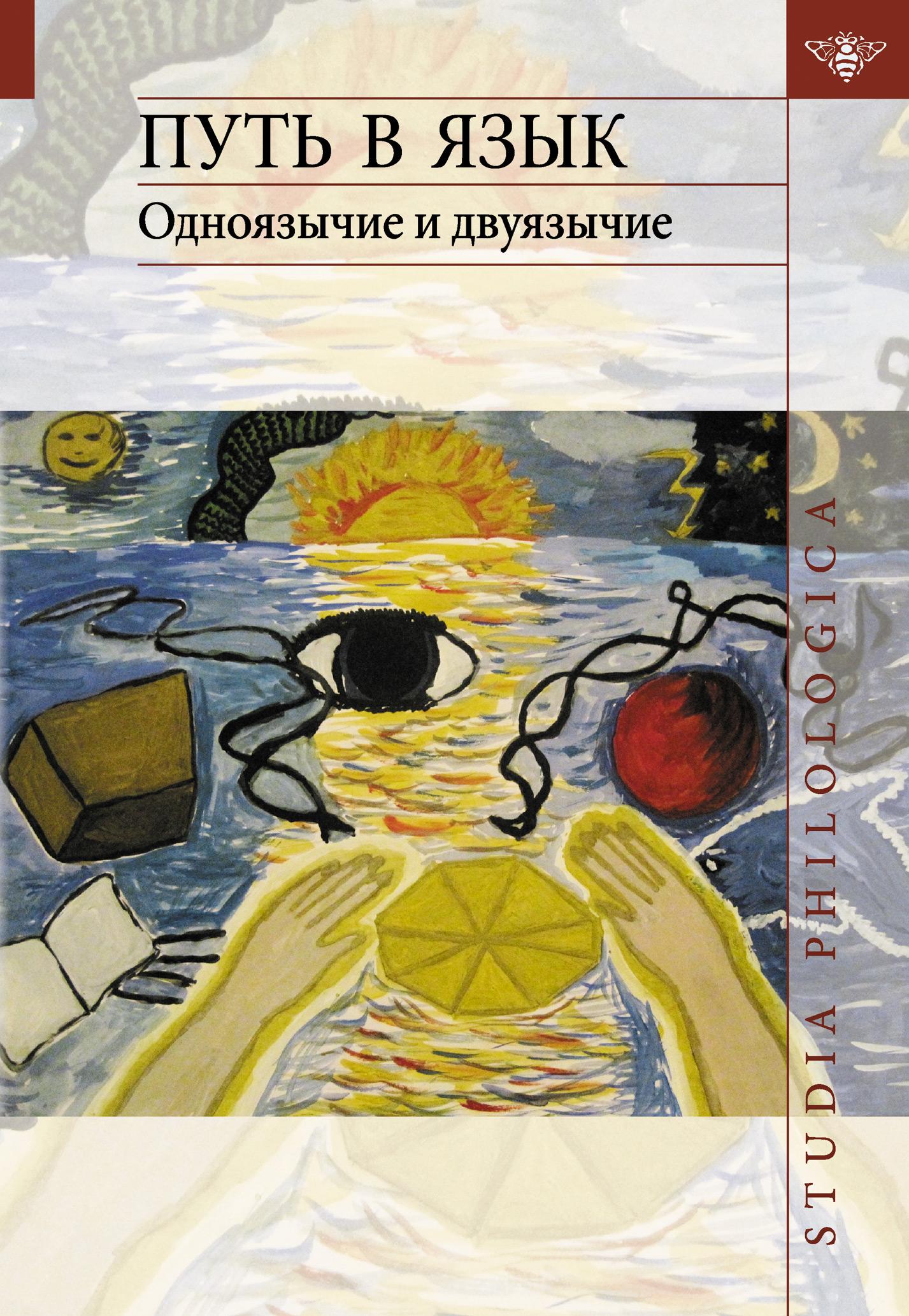 Сборник статей Путь в язык. Одноязычие и двуязычие язык символов сборник статей