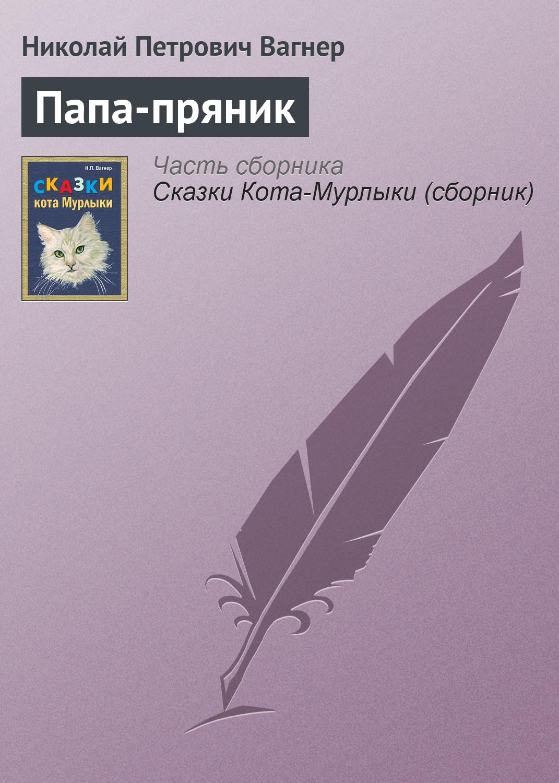 купить Николай Вагнер Папа-пряник недорого