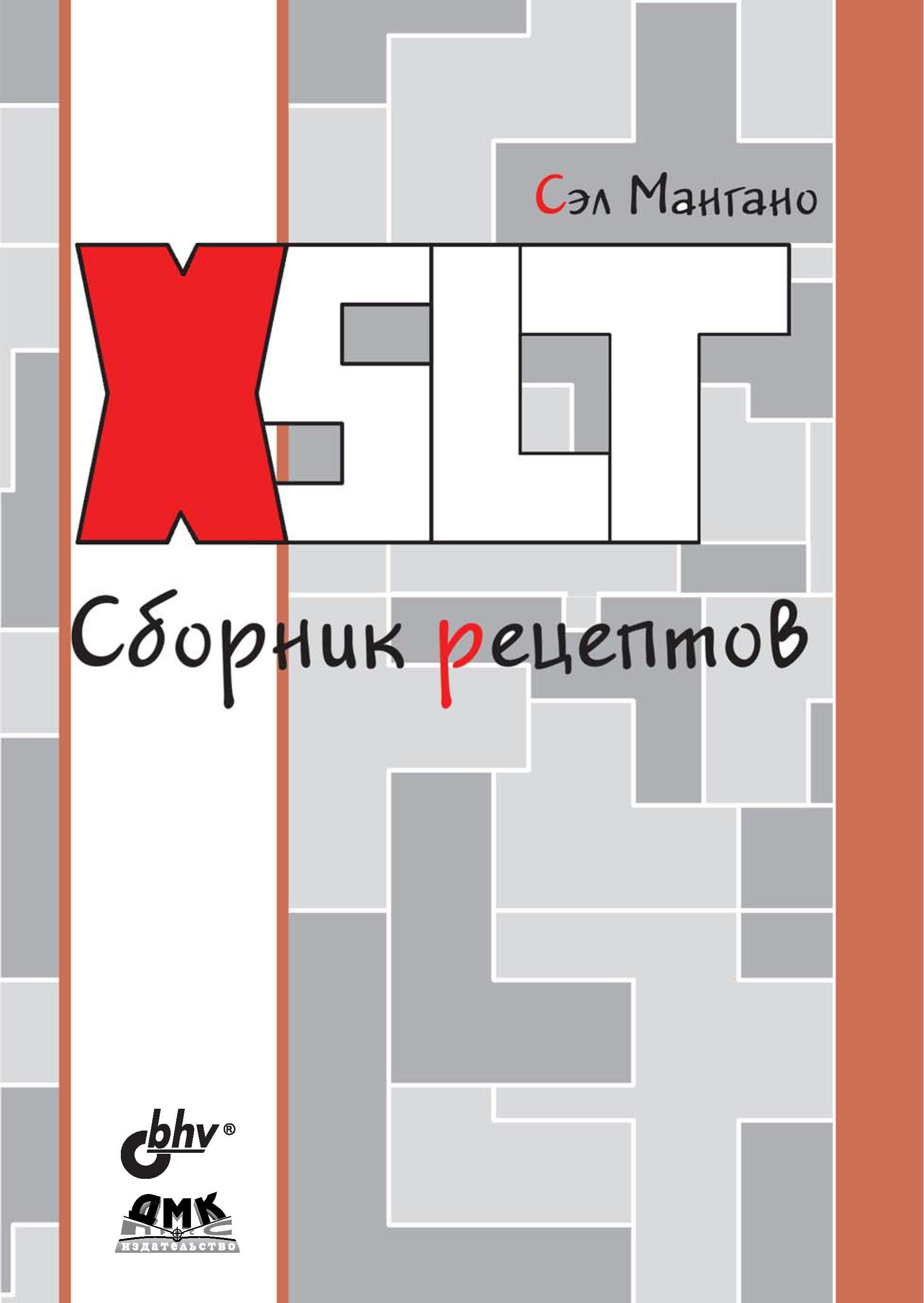 Сэл Мангано XSLT. Сборник рецептов майкл кэй xslt справочник программиста