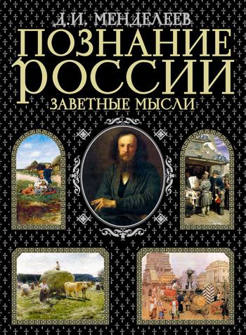 Дмитрий Менделеев Заветные мысли nike legend dri fit poly 371642