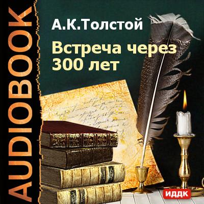 Алексей Толстой Встреча через 300 лет алексей толстой семья вурдалака мистические истории сборник