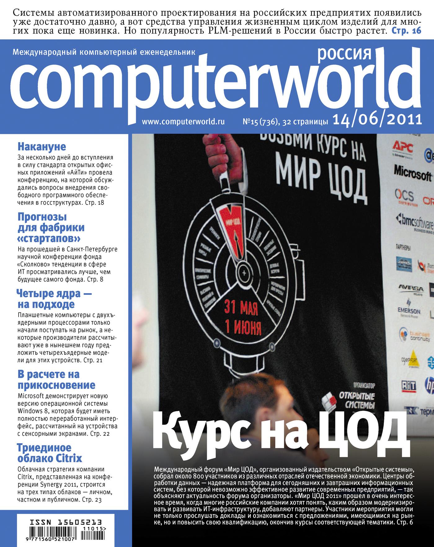 Открытые системы Журнал Computerworld Россия №15/2011 открытые системы журнал computerworld россия 10 2011