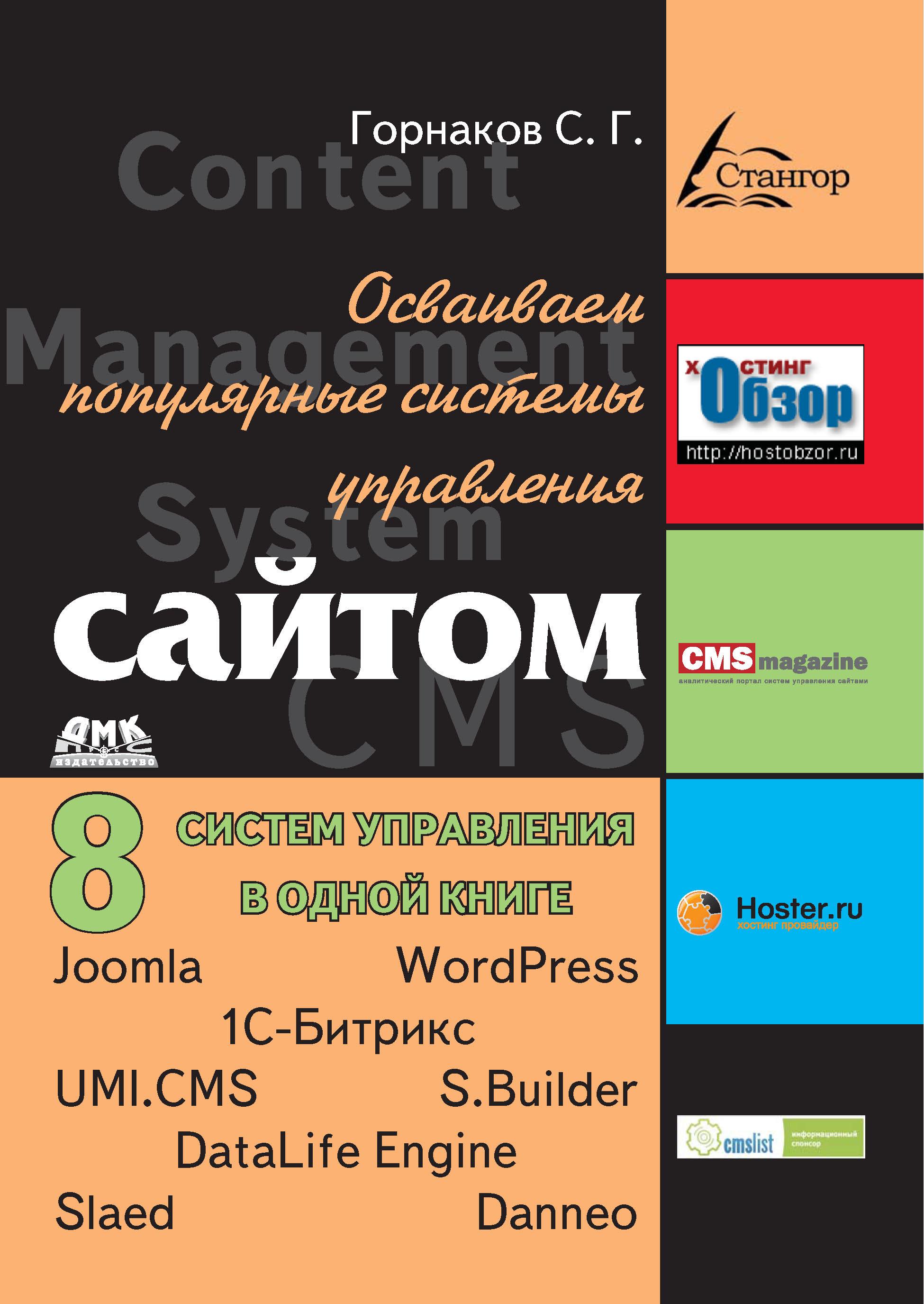 Станислав Горнаков Осваиваем популярные системы управления сайтом (CMS) елена гениатулина cms системы управления контентом