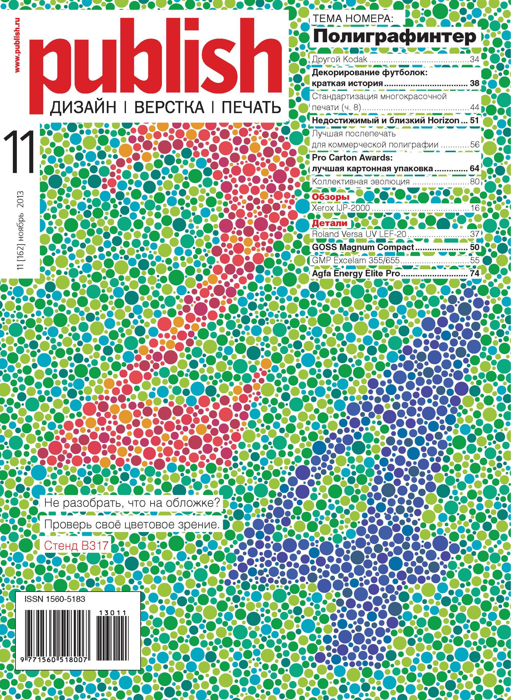 Открытые системы Журнал Publish №11/2013 цена 2017
