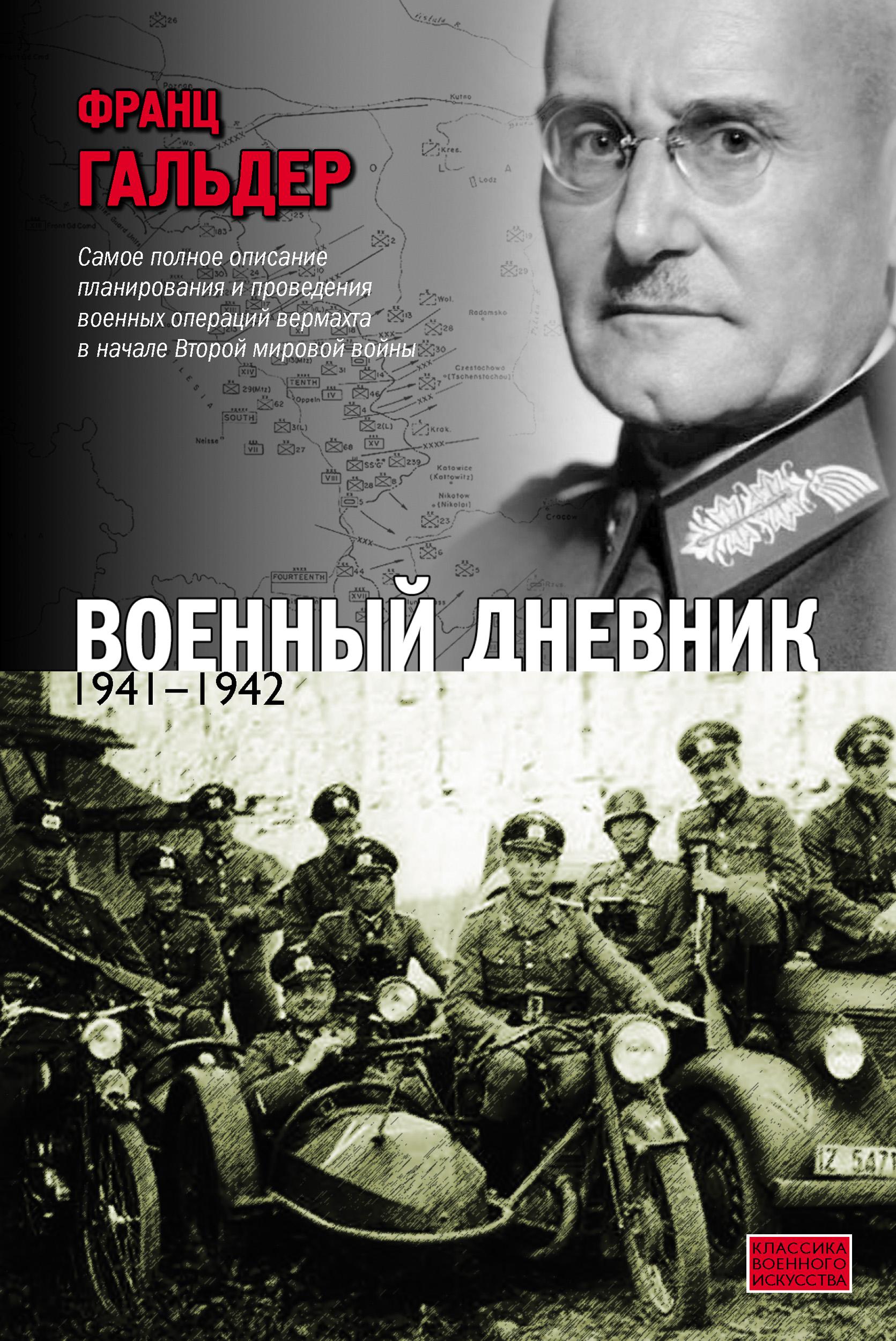 Франц Гальдер Военный дневник. 1941–1942 мосунов в битва в тупике погостье 1941 1942