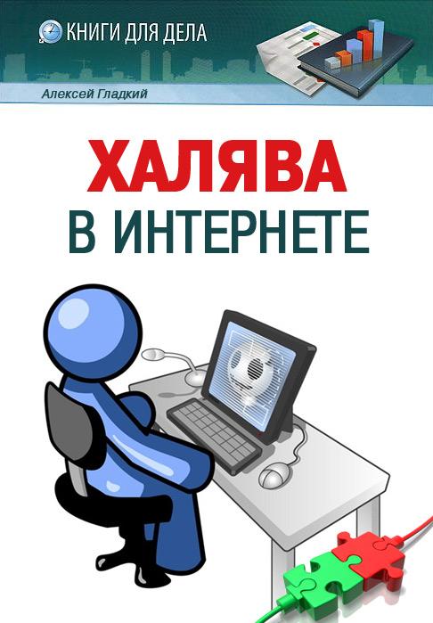 Алексей Гладкий Халява в Интернете гладкий а скачать бесплатно