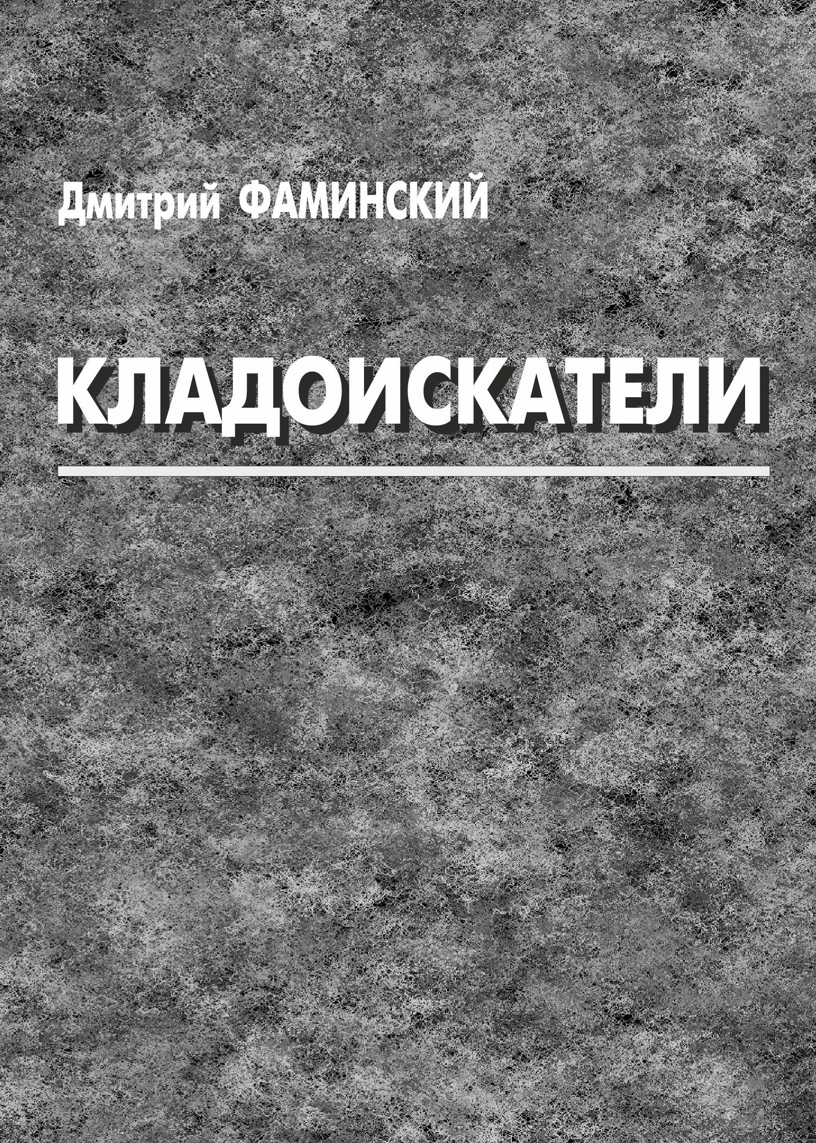 Дмитрий Фаминский Кладоискатели (сборник) дмитрий фаминский торговцы впечатлениями
