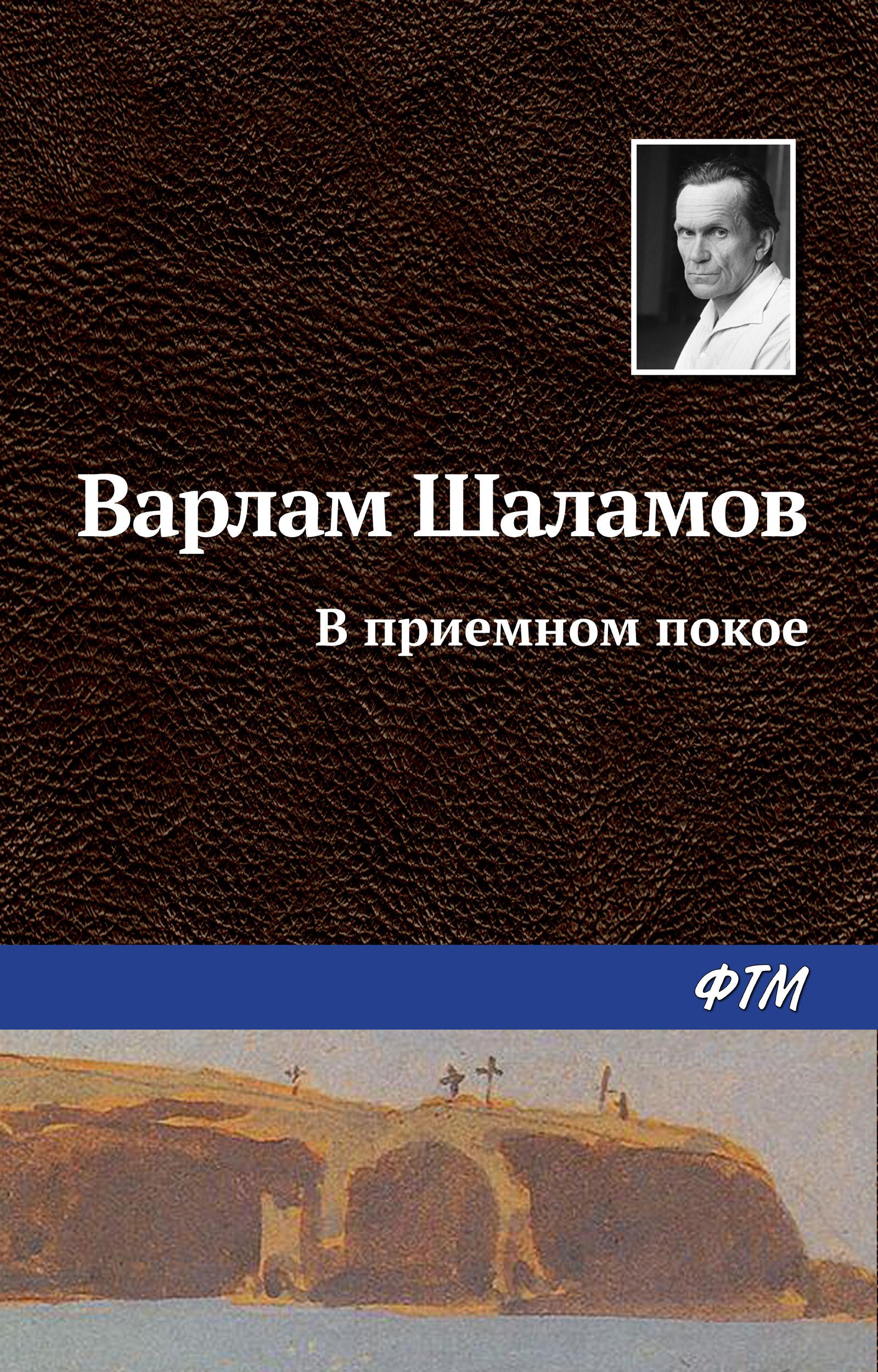 Варлам Шаламов В приемном покое эндрю равик оставь себя в покое