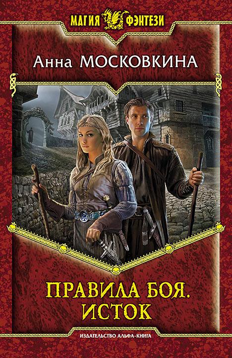 Анна Московкина Правила боя. Исток цена