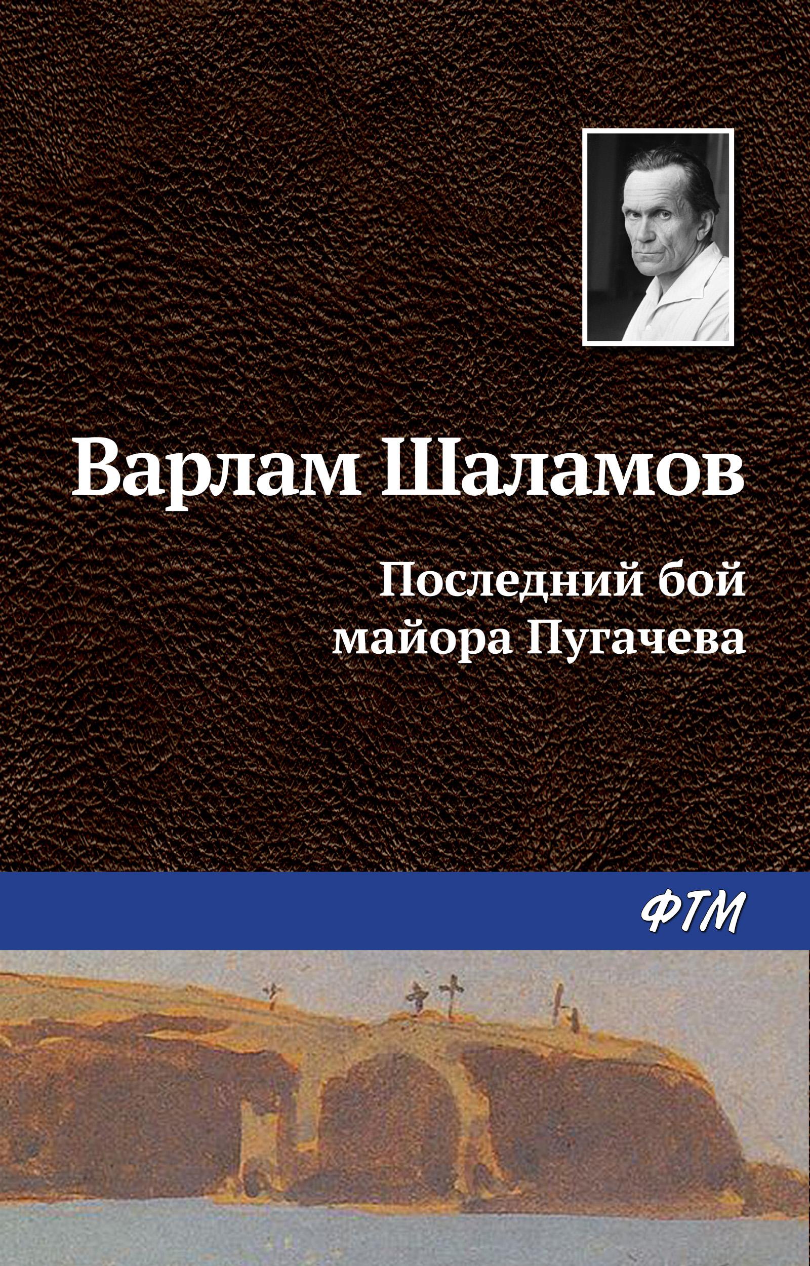 Варлам Шаламов Последний бой майора Пугачева нетаниягу и последний бой йони