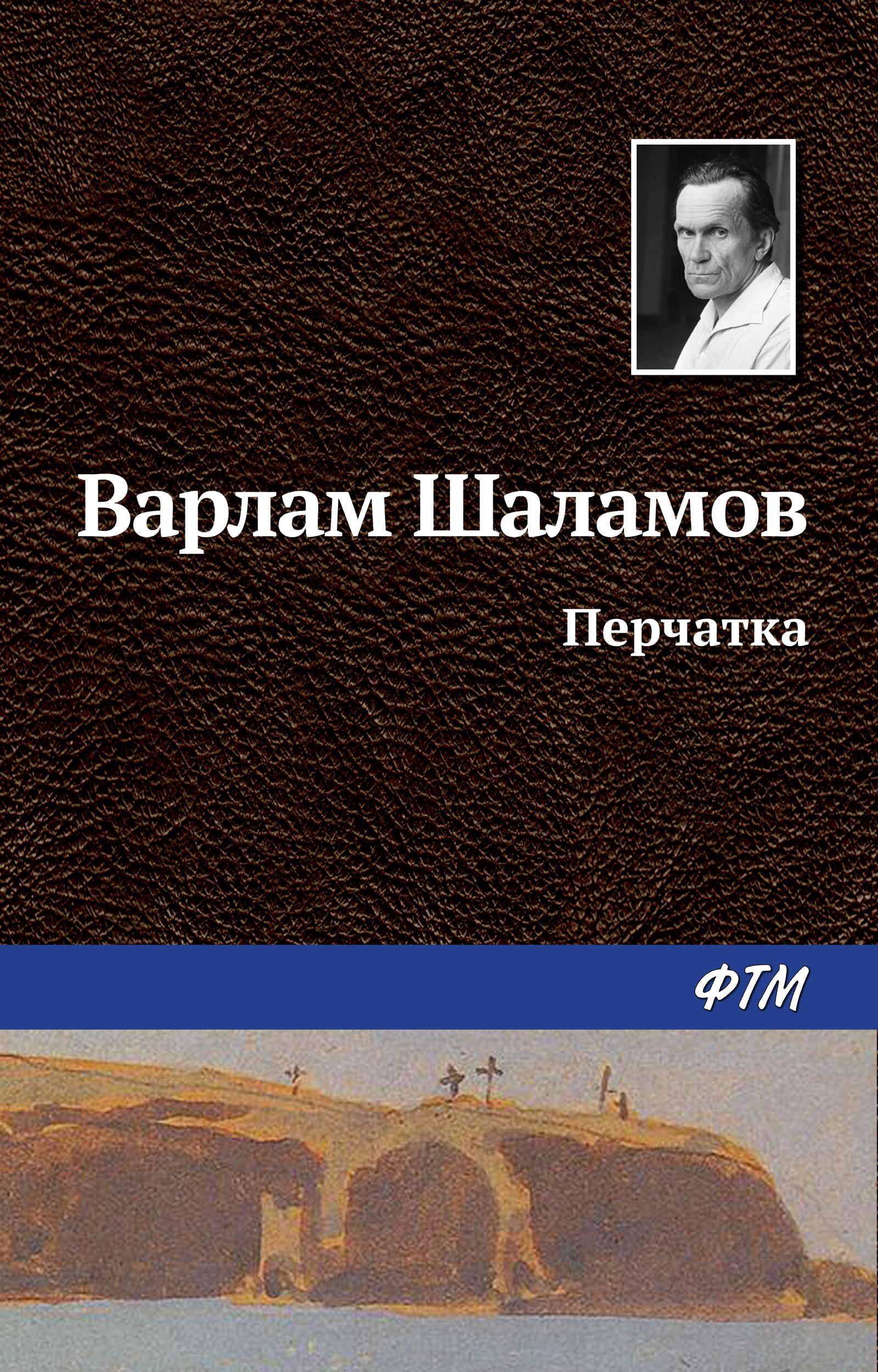 Варлам Шаламов Перчатка