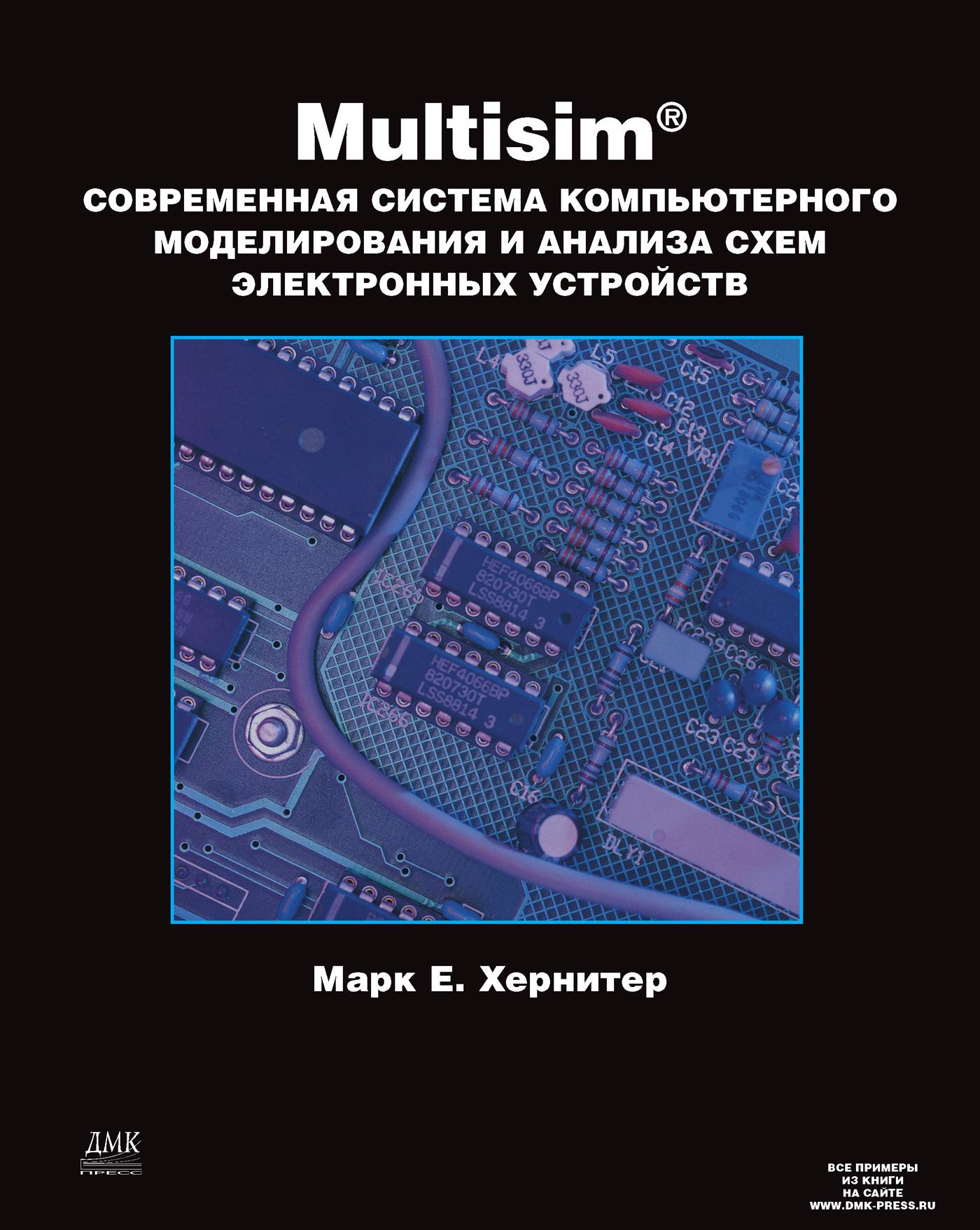 Марк Е. Хернитер Multisim. Современная система компьютерного моделирования и анализа схем электронных устройств