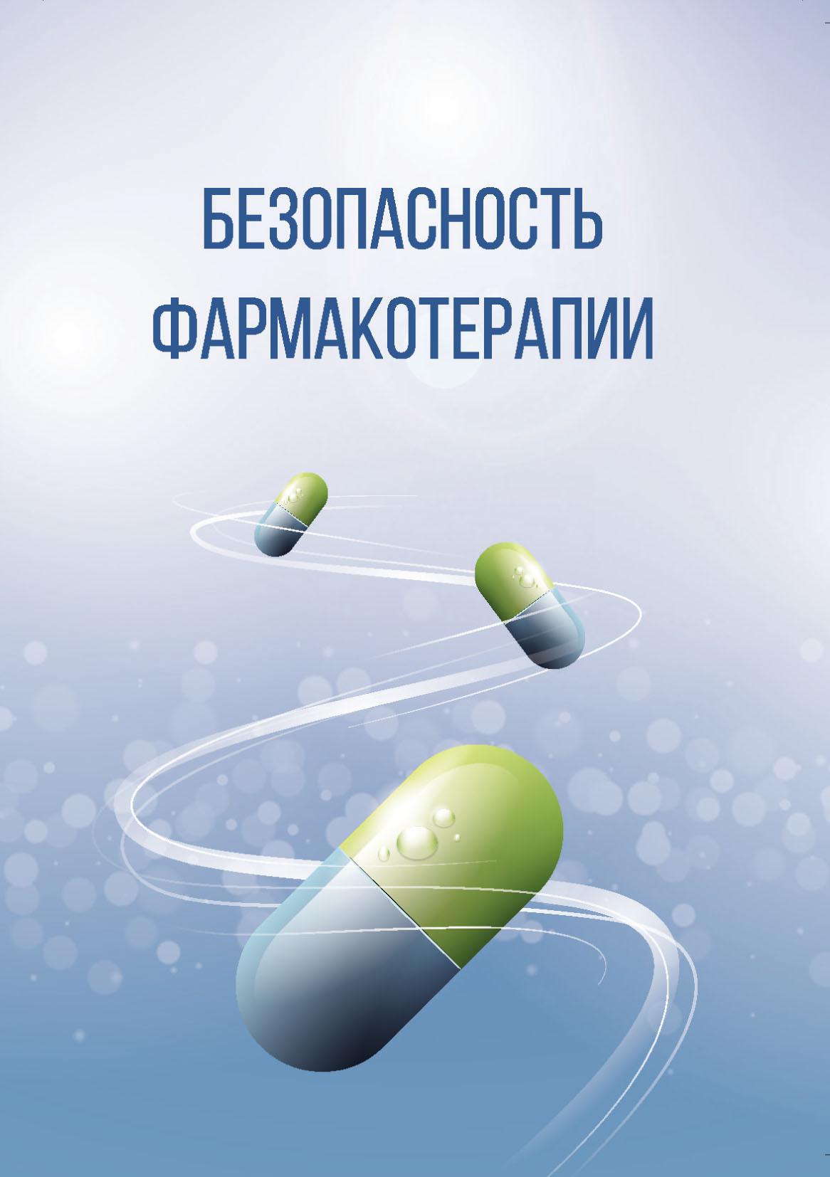 Коллектив авторов «Безопасность фармакотерапии»