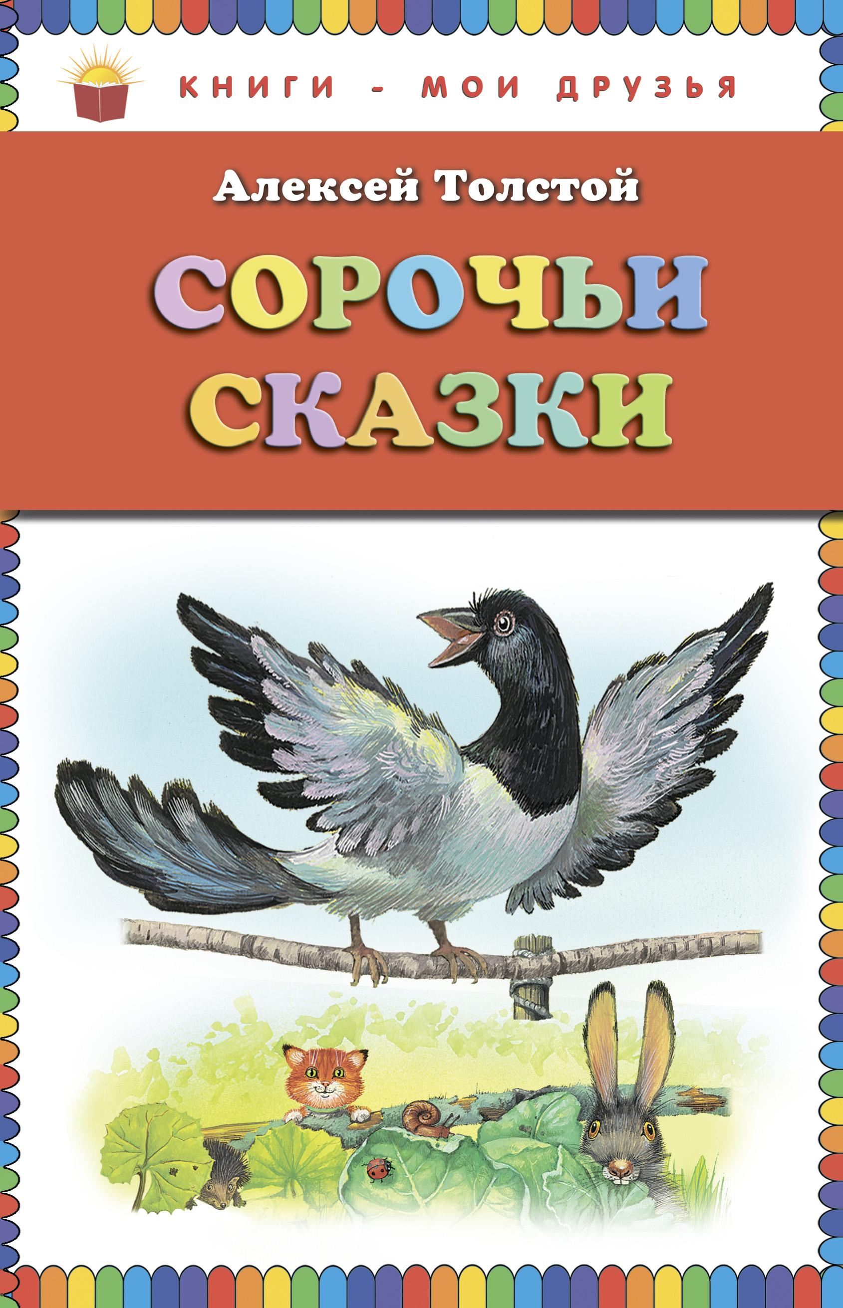 Алексей Толстой Сорочьи сказки толстой а сорочьи сказки