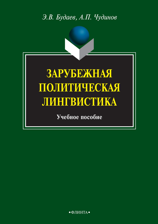 А. П. Чудинов Зарубежная политическая лингвистика. Учебное пособие