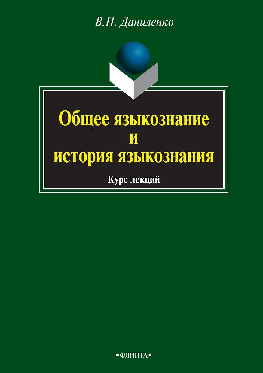 все цены на В. П. Даниленко Общее языкознание и история языкознания. Курс лекций