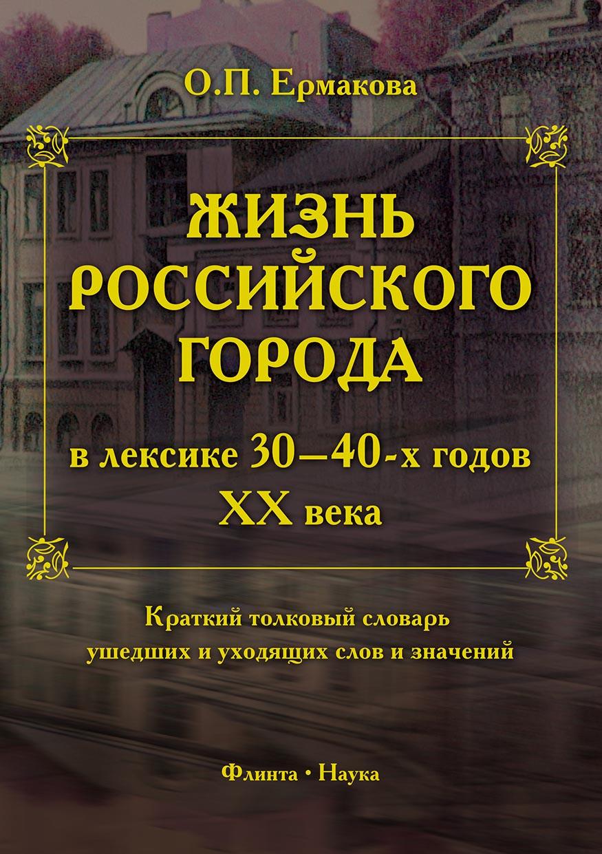 цены на О. П. Ермакова Жизнь российского города в лексике 30 – 40-х годов XX века  в интернет-магазинах