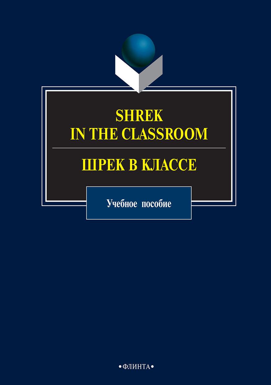 Отсутствует Shrek in the Classroom. Шрек в классе: учебное пособие футболка классическая printio шрек shrek