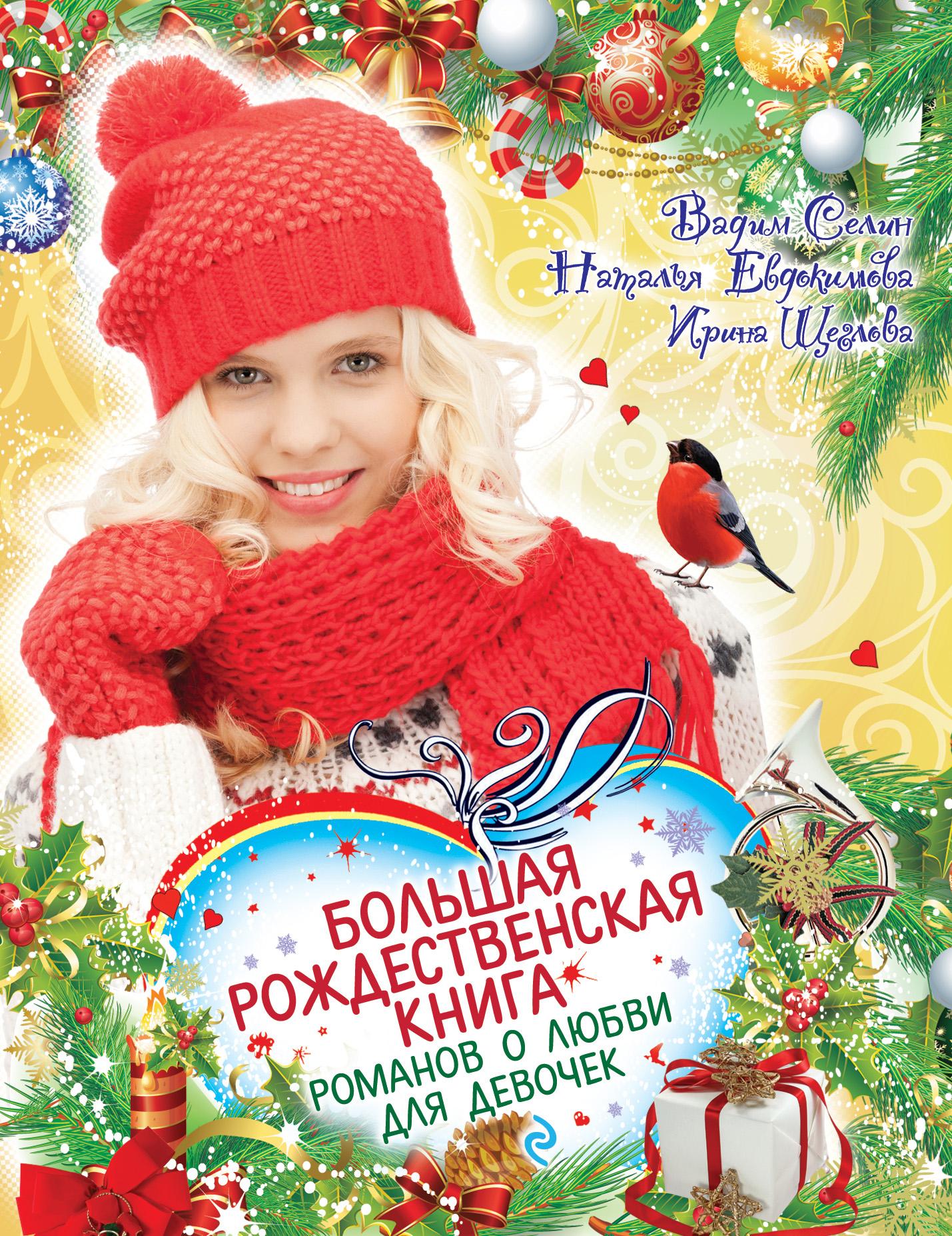 Большая рождественская книга романов о любви для девочек ( Ирина Щеглова  )