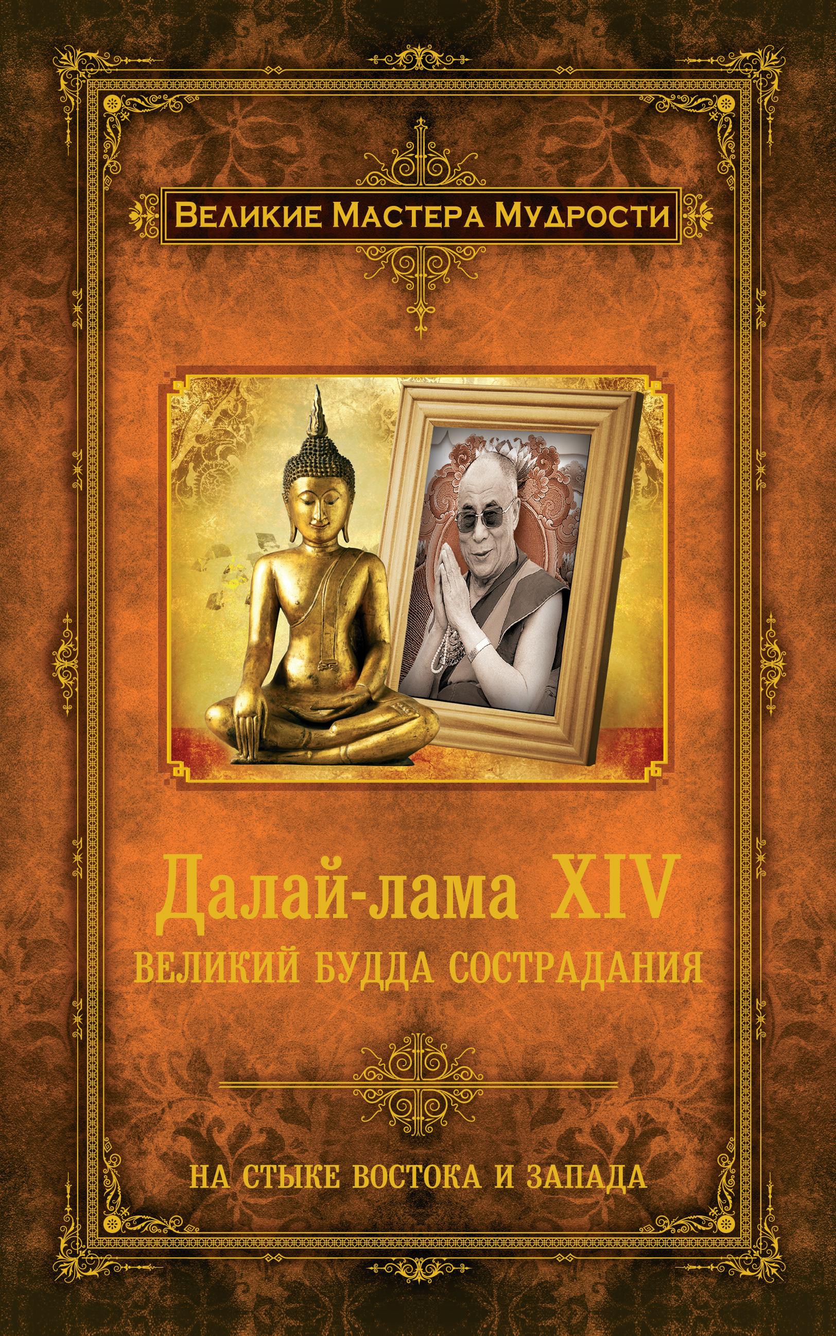 Отсутствует Далай-лама XIV. Великий Будда Сострадания цены онлайн