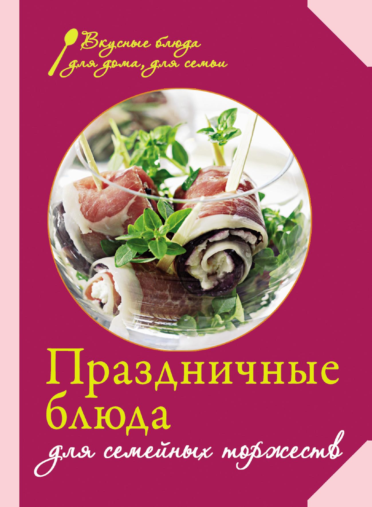 Сборник рецептов Праздничные блюда для семейных торжеств цена