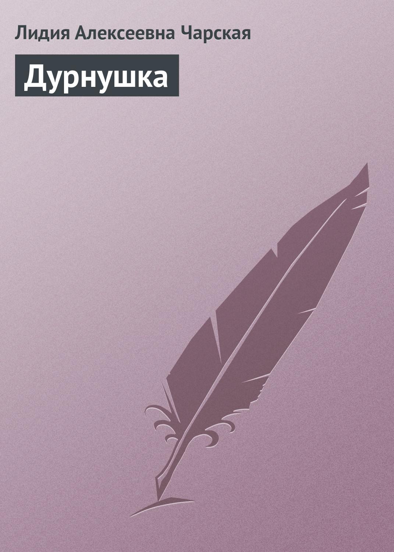 Лидия Чарская Дурнушка лидия чарская дели акыз