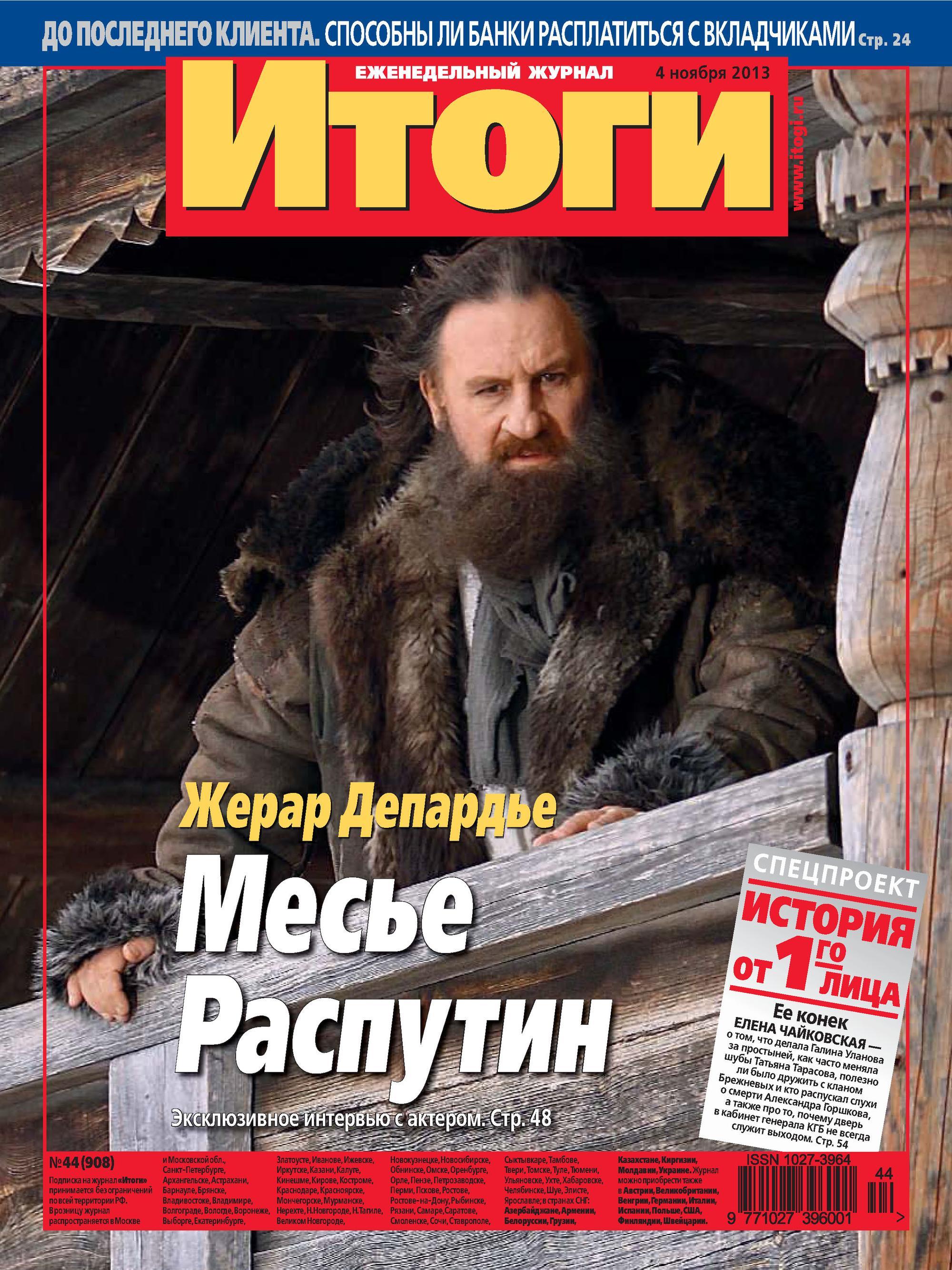 Отсутствует Журнал «Итоги» №44 (908) 2013 отсутствует журнал итоги 32 896 2013
