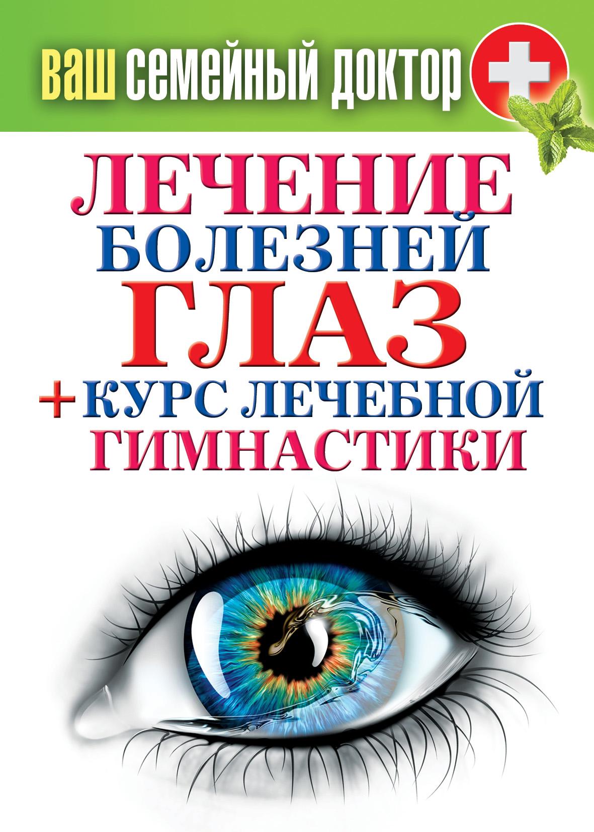 Отсутствует Лечение болезней глаз + курс лечебной гимнастики отсутствует лечение болезней глаз курс лечебной гимнастики