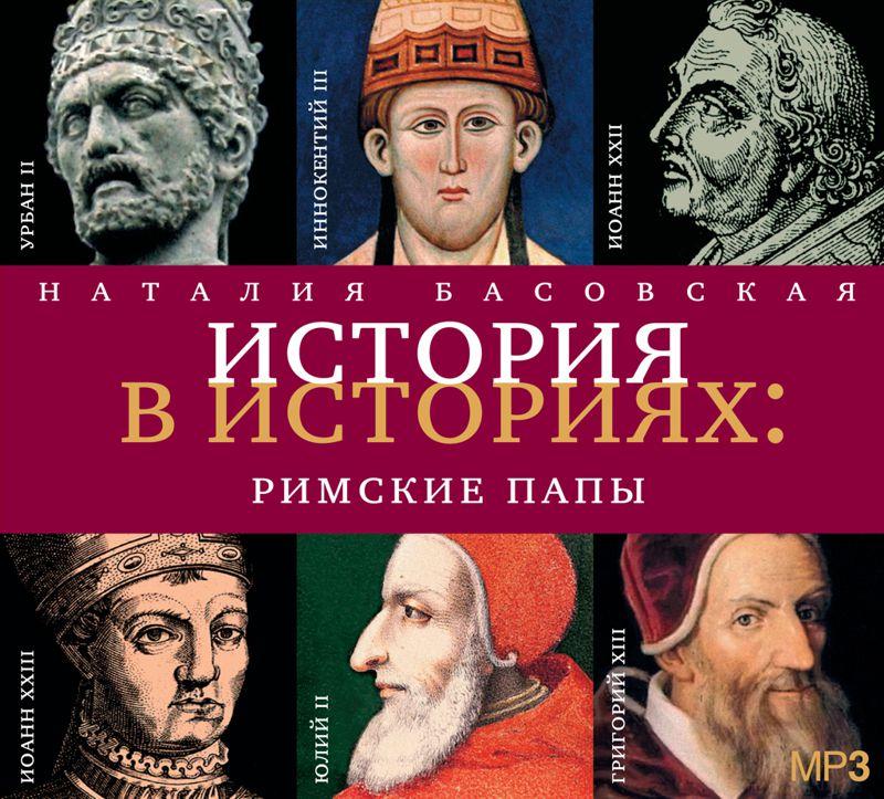 Наталия Басовская Римские папы цена и фото