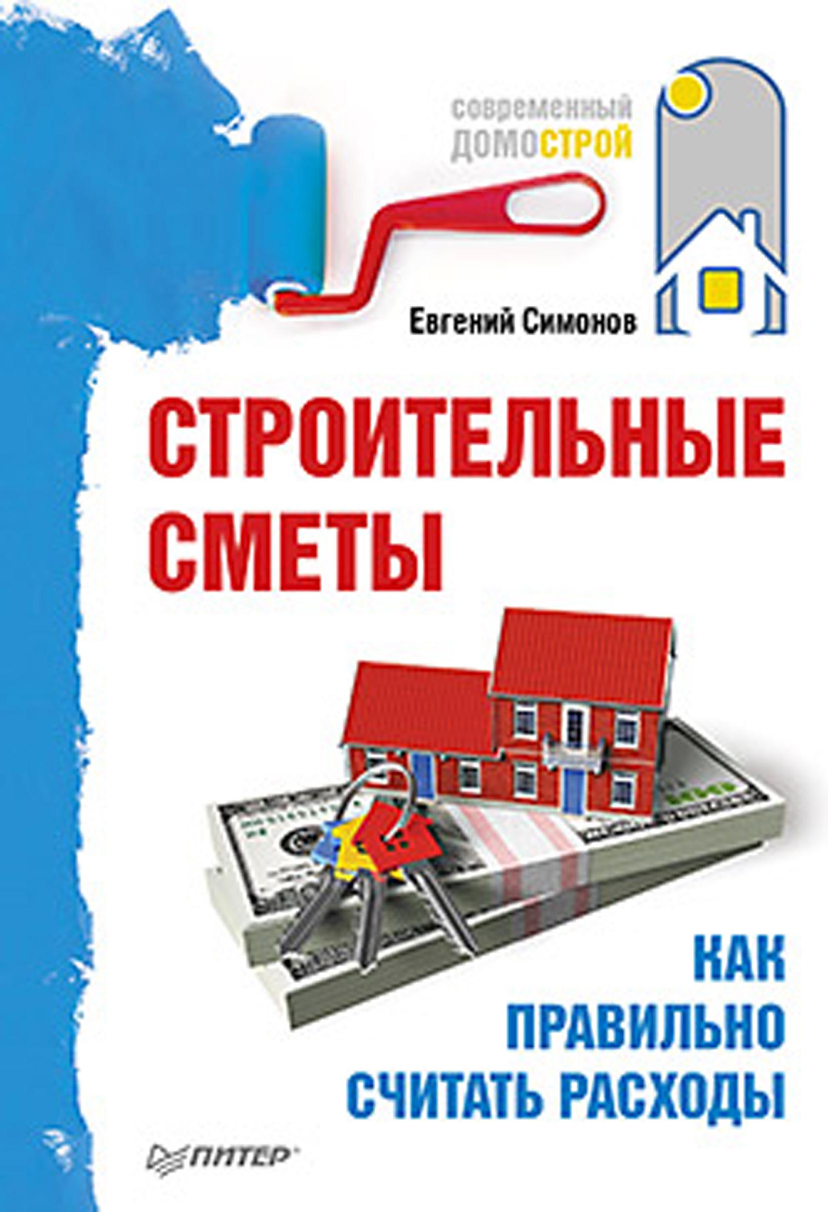 Евгений Симонов Строительные сметы. Как правильно считать расходы