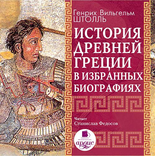 Генрих Штолль История Древней Греции в избранных биографиях цена
