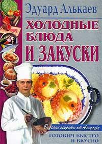 Эдуард Николаевич Алькаев Холодные блюда и закуски 100 лучших рецептов салатов и закусок к празднику и на каждый день