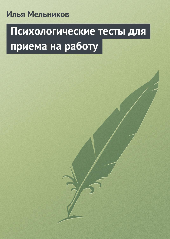 цена на Илья Мельников Психологические тесты для приема на работу