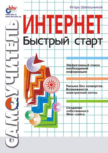 И. В. Шапошников Интернет. Быстрый старт цены онлайн