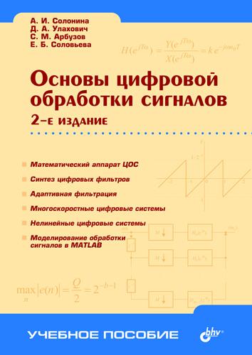 Алла Солонина Основы цифровой обработки сигналов алла солонина цифровая обработка сигналов и matlab