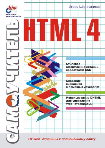 И. В. Шапошников Самоучитель HTML 4 стоимость