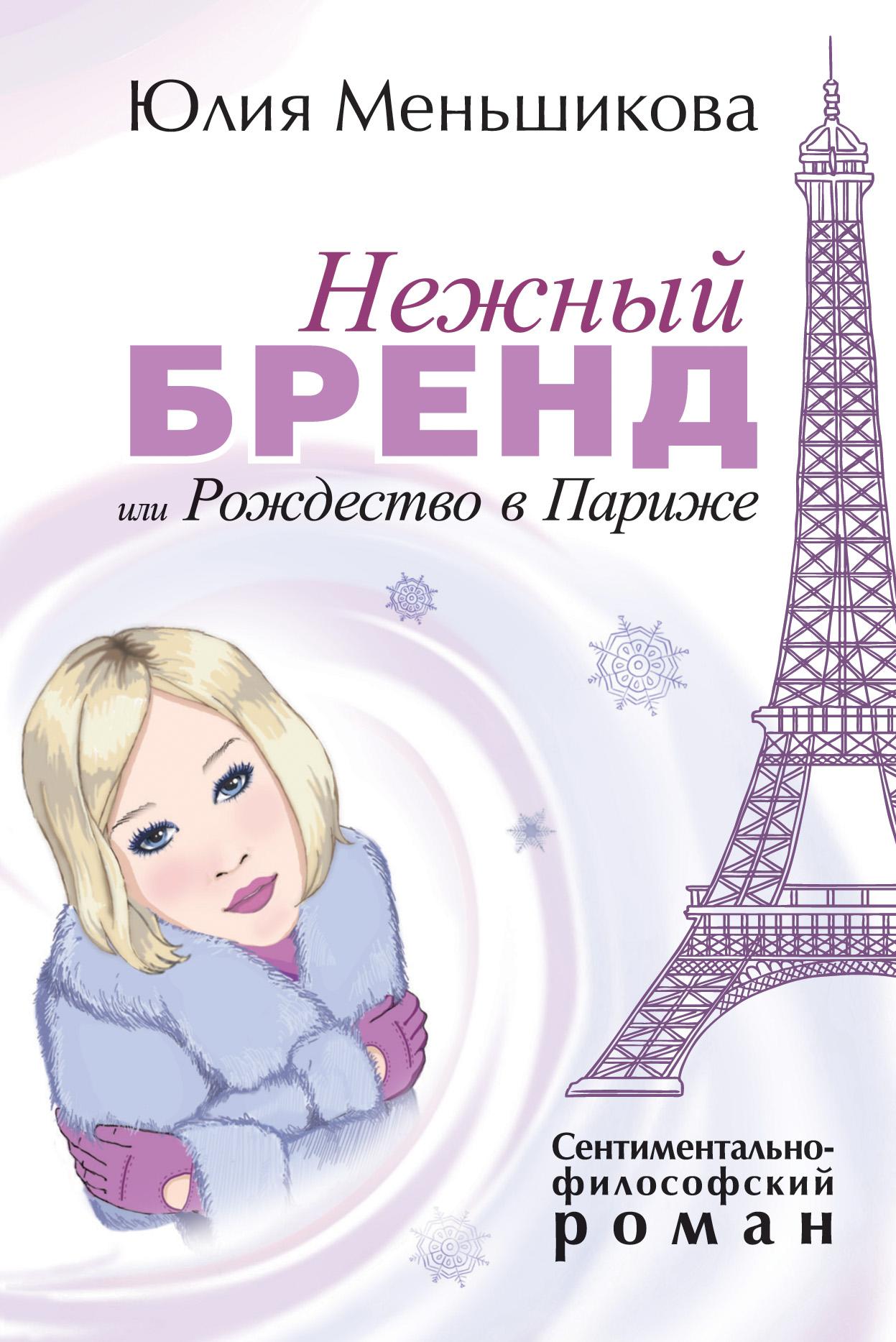 Юлия Меньшикова Нежный бренд, или Рождество в Париже меньшикова ю свежий взгляд или в париже уже весна page 3