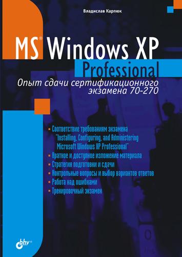 купить Владислав Карпюк Microsoft Windows XP Professional. Опыт сдачи сертификационного экзамена 70-270 онлайн