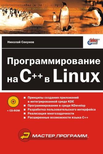 Николай Секунов Программирование на C++ в Linux