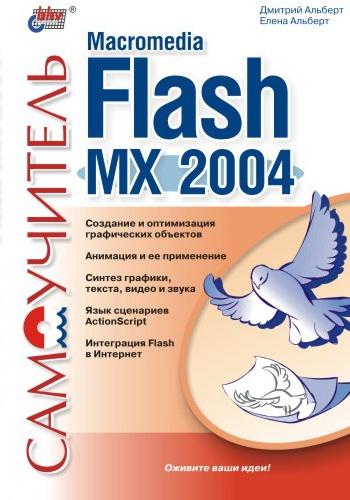 Елена Альберт Самоучитель Macromedia Flash MX 2004 елена альберт macromedia flash professional 8 справочник дизайнера
