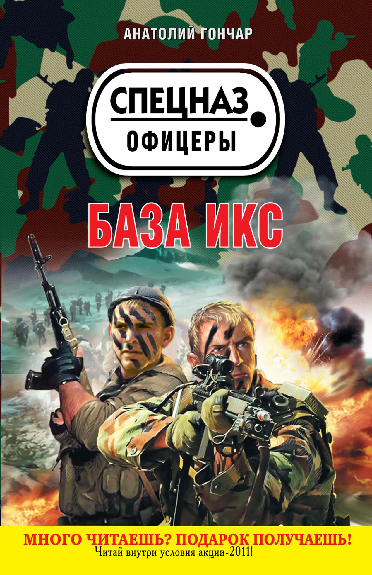 Анатолий Гончар База икс разведчики