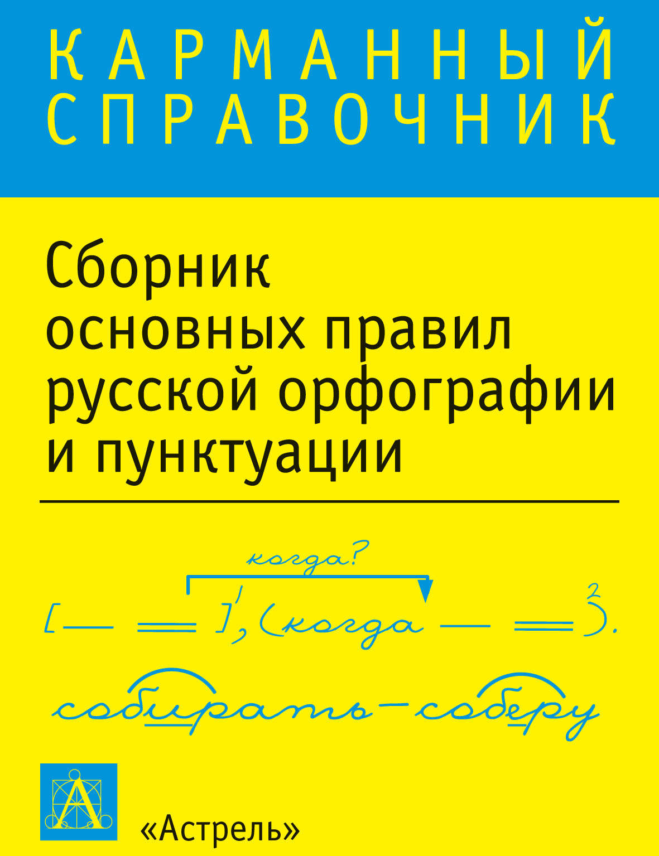 Отсутствует Сборник основных правил русской орфографии и пунктуации цена 2017