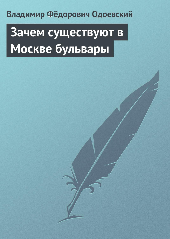 Владимир Одоевский Зачем существуют в Москве бульвары владимир одоевский езда по московским улицам