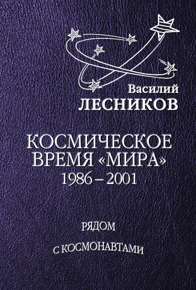Василий Сергеевич Лесников Космическое время «Мира»