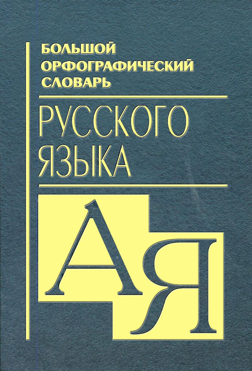 Отсутствует Большой орфографический словарь русского языка
