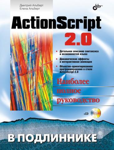 Елена Альберт ActionScript 2.0 елена альберт macromedia flash professional 8 справочник дизайнера