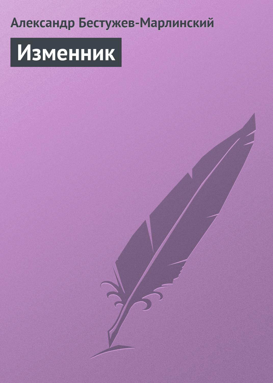 Александр Александрович Бестужев-Марлинский Изменник гусениц для нивы