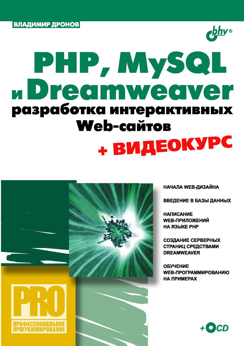 Владимир Дронов PHP, MySQL и Dreamweaver MX 2004. Разработка интерактивных Web-сайтов